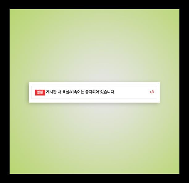 EBL Notice Basic 스킨