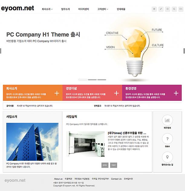 EB PC Company H1 테마