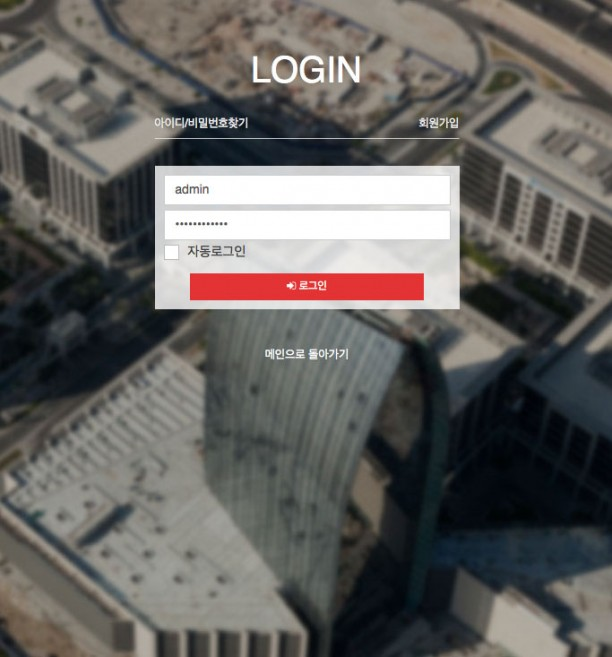 EBM PC Company Login Skin